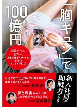 「胸キュン」で100億円(角川マガジンズ)