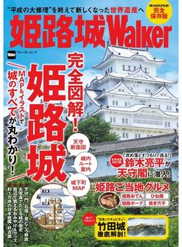 姫路城Walker(ウォーカームック)