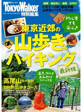 東京近郊の山歩き&ハイキング最新版(ウォーカームック)