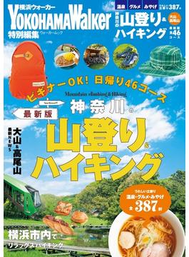 神奈川の山登り&ハイキング 最新版(ウォーカームック)