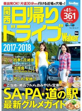 関西日帰りドライブWalker2017―2018 KansaiWalker特別編集(ウォーカームック)