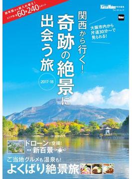 関西から行く!奇跡の絶景に出会う旅 2017-18 関西ウォーカー特別編集(ウォーカームック)