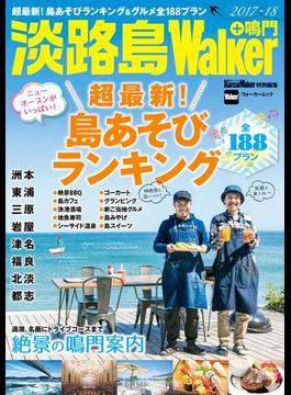 淡路島Walker+鳴門 2017-18(ウォーカームック)