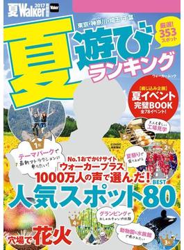 夏Walker首都圏版2017 夏遊びランキング(ウォーカームック)