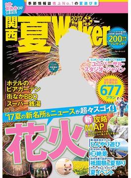 関西夏Walker 2017(ウォーカームック)