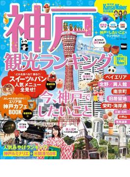 神戸観光ランキング(ウォーカームック)