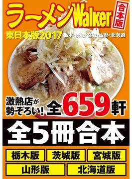 【合本版】ラーメンWalker東日本版2017 <栃木・茨城・宮城・山形・北海道>(ウォーカームック)