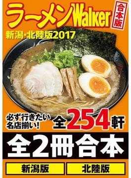 【合本版】ラーメンWalker新潟・北陸版2017(ウォーカームック)