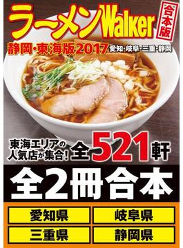 【合本版】ラーメンWalker静岡・東海版2017(ウォーカームック)