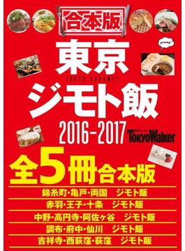 【合本版】東京ジモト飯セット2016-2017(ウォーカームック)