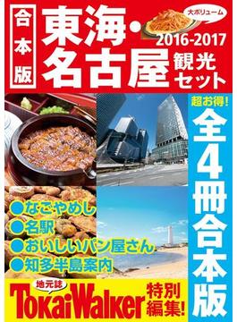 【合本版】東海・名古屋観光セット2016-2017(ウォーカームック)