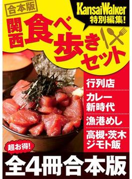 【合本版】関西食べ歩きセット2016-2017(ウォーカームック)