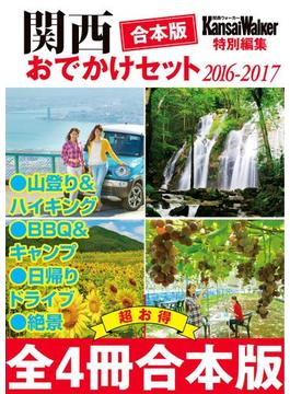 【合本版】関西おでかけセット2016-2017(ウォーカームック)