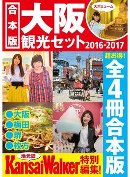 【合本版】大阪観光セット2016-2017(ウォーカームック)
