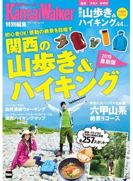 関西の山歩き&ハイキング(ウォーカームック)