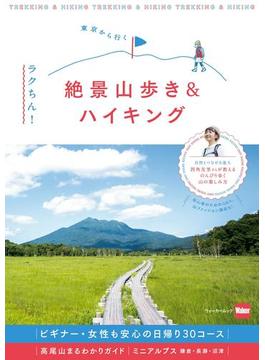 東京から行く ラクちん!絶景山歩き&ハイキング(ウォーカームック)