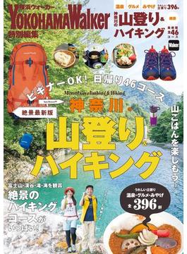 神奈川の山登り&ハイキング 絶景最新版(ウォーカームック)