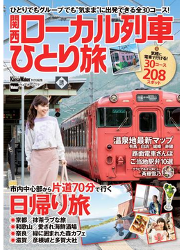 関西ローカル列車ひとり旅(ウォーカームック)