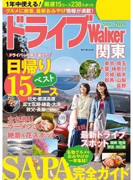 ドライブWalker関東(ウォーカームック)