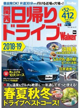 関西日帰りドライブWalker 2018-19 KansaiWalker特別編集(ウォーカームック)
