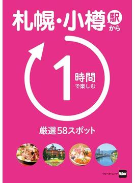 札幌・小樽駅から1時間で楽しむ厳選58スポット(ウォーカームック)