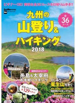 九州の山登り&ハイキング2018(ウォーカームック)