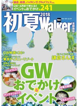 初夏Walker首都圏版2018(ウォーカームック)