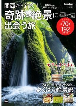 関西から行く!奇跡の絶景に出会う旅 2018-19 関西ウォーカー特別編集(ウォーカームック)
