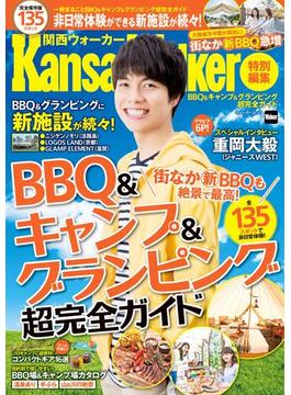 BBQ&キャンプ&グランピング超完全ガイド KansaiWalker特別編集(ウォーカームック)