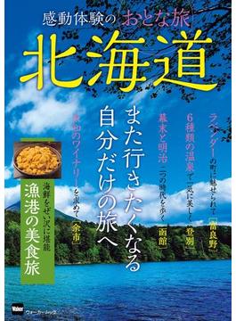 感動体験のおとな旅 北海道(ウォーカームック)