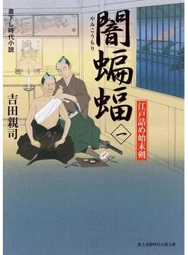 江戸詰め始末剣(新時代小説文庫)