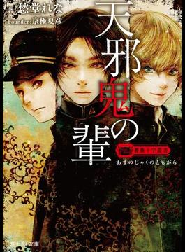 薔薇十字叢書(富士見L文庫)