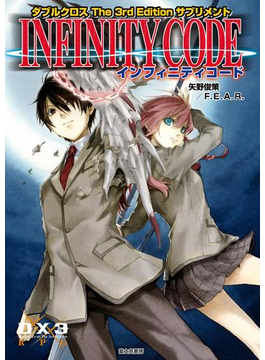 ダブルクロス The 3rd Edition サプリメント(富士見ドラゴンブック)