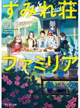すみれ荘ファミリア(富士見L文庫)