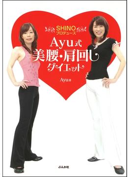 Ayu式美腰・肩回しダイエット―SHINOプロデュース