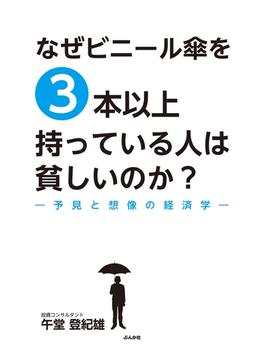 なぜビニール傘を3本以上持っている人は貧しいのか?-予見と想像の経済学-