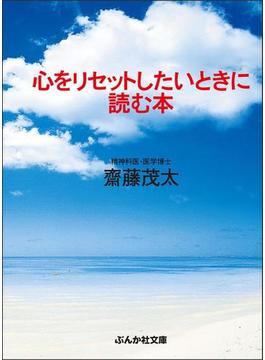 心をリセットしたいときに読む本(ぶんか社文庫)