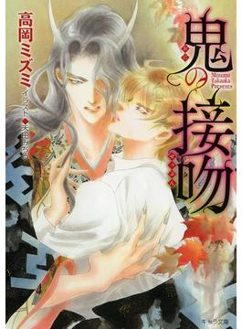 鬼の接吻(キャラ文庫)