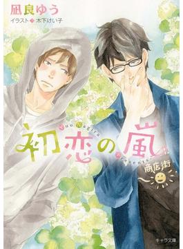 初恋の嵐【SS付き電子限定版】(キャラ文庫)