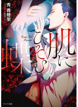 肌にひそむ蝶【SS付き電子限定版】(キャラ文庫)