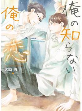 俺の知らない俺の恋(キャラ文庫)
