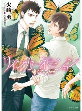 リインカーネーション ~胡蝶の恋~(キャラ文庫)