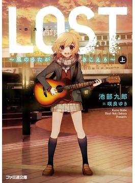 LOST ~風のうたがきこえる~(ファミ通文庫)