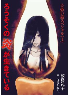 恐い話スペシャル(IKAI)
