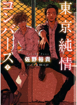 東京純情コンバース(ショコラ文庫)