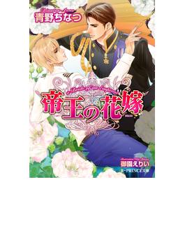 帝王の花嫁【イラスト入り】(B-PRINCE文庫)