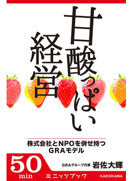 甘酸っぱい経営 株式会社とNPOを併せ持つGRAモデル(カドカワ・ミニッツブック)