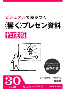 ビジュアルシンキング・プレゼンテーション(カドカワ・ミニッツブック)