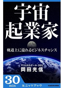 宇宙起業家(カドカワ・ミニッツブック)