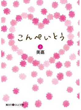 こんぺいとう(魔法のiらんど文庫)